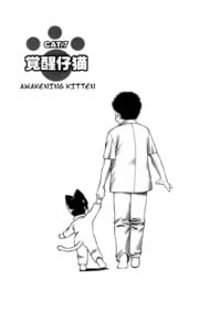 Coneco!! Chapter 7 - Awakening Kitten Cover